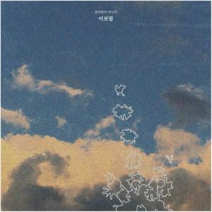 李寶藍的專輯Winter Love