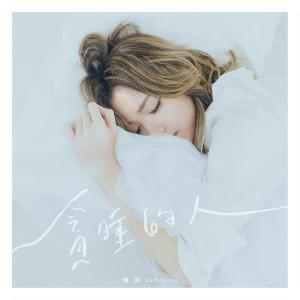 黃妍的專輯貪睡的人