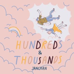 อัลบั้ม Hundreds & Thousands