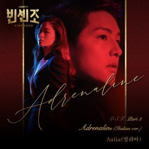 VINCENZO OST Part 2 dari Aalia