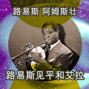 Louis Armstrong的專輯路易斯見平和艾拉
