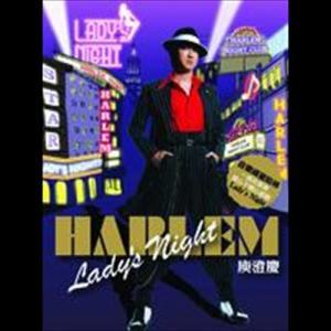 Lady's Night 2008 庾澄庆