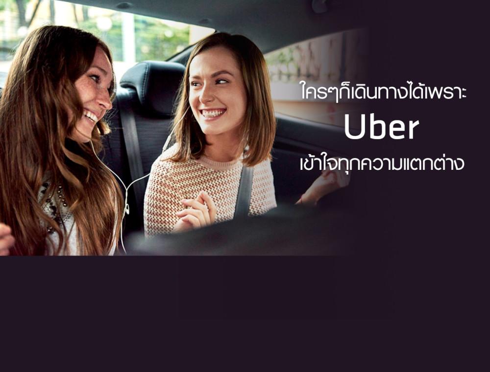 ใครๆก็เดินทางได้เพราะ Uber เข้าใจทุกความแตกต่าง
