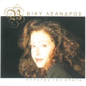 Album Pyretos Tou Erota from Vicky Leandros