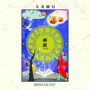 雨僑的專輯大奇蹟日