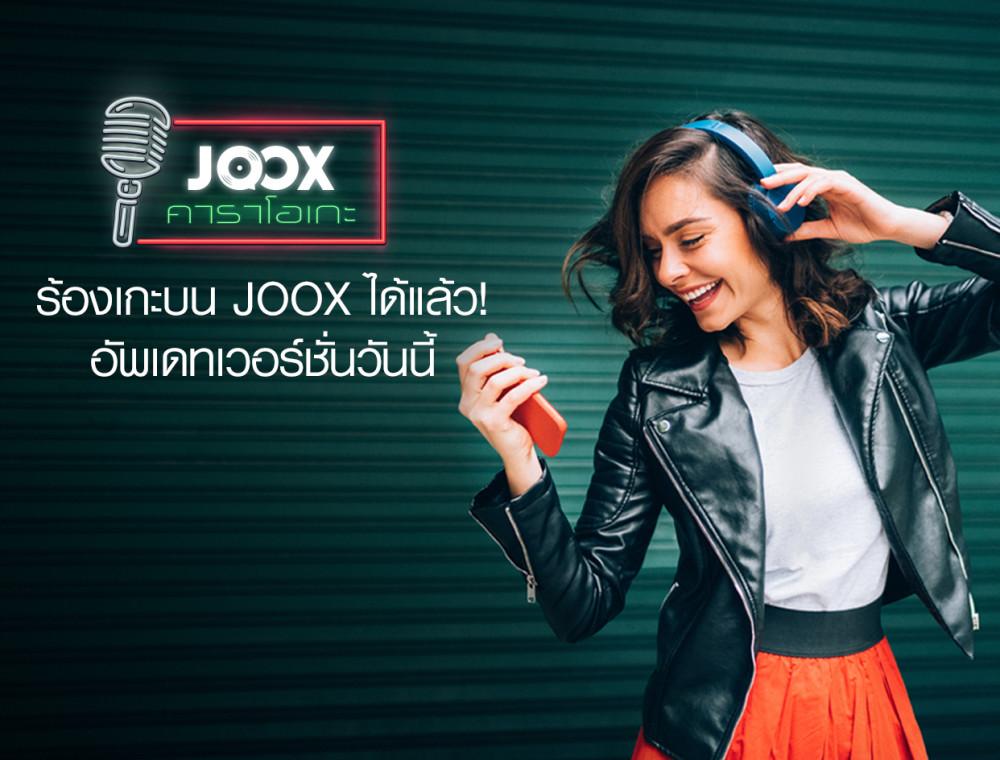 คาราโอเกะ…ฟีเจอร์ใหม่จาก JOOX!