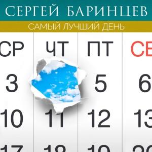 อัลบัม Самый лучший день ศิลปิน Сергей Баринцев