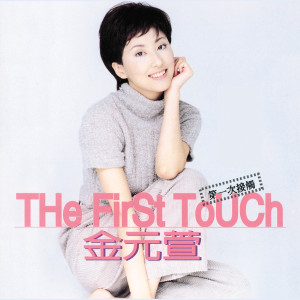 The First Touch 1994 金元萱