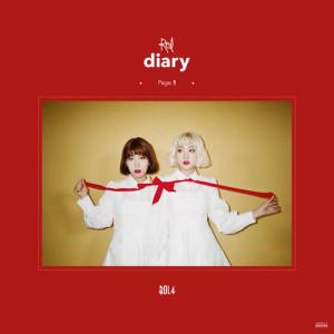 อัลบั้ม Red Diary Page.1