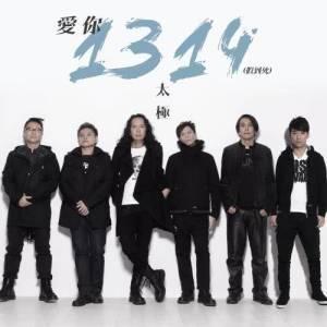 太極樂隊的專輯愛你1314 (假到死)