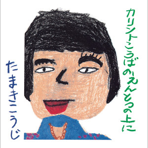 Album Karinto Kouba No Entotsu No Ueni from 玉置浩二