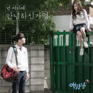 Hello Ga-young的專輯My first love OST Part.2