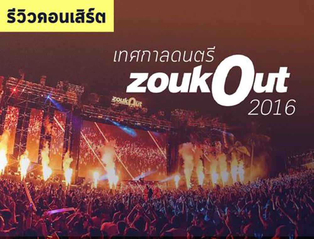 มันส์ต่างแดนกับเทศกาลดนตรี ZoukOut 2016