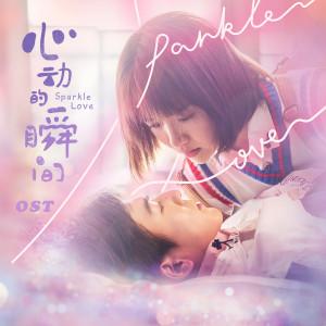 郭靜的專輯電視劇《心動的瞬間》原聲帶
