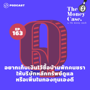 อัลบัม EP.163 อยากเก็บเงินไว้ซื้อบ้านพักคนชรา ให้บริษัทหลักทรัพย์ดูแล หรือเพิ่มในกองทุนเองดี ศิลปิน THE MONEY CASE [THE STANDARD PODCAST]