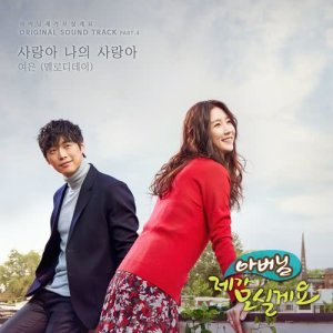 余恩 (Melody Day)的專輯Father, I'll Take Care of You, Pt. 4 (Original Soundtrack)