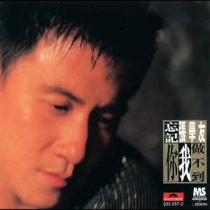 Wang Ji Ni Wo Zuo Bu Dao 1996 张学友