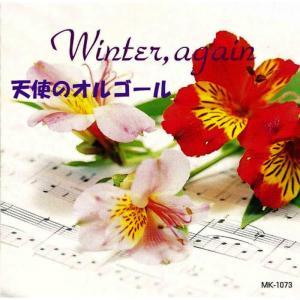 Angel's Music Box的專輯Winter Again
