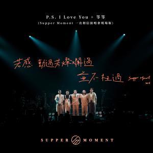 Supper Moment的專輯P.S. I Love You + 等等 (一直相信演唱會現場版)