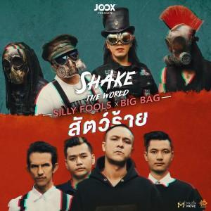 Big Bag的專輯สัตว์ร้าย [JOOX Original] - Single