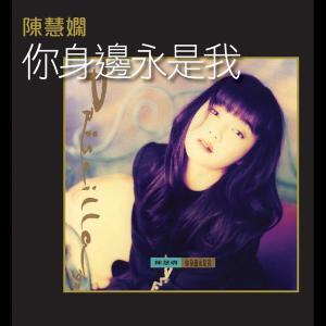 Ni Shen Bian Yong Shi Wo 2013 陈慧娴