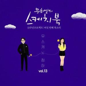 金請夏的專輯[Vol.13] You Hee yul's Sketchbook 10th Anniversary Project : 6th Voice 'Sketchbo