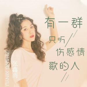 张鑫雨的專輯有一羣只聽傷感情歌的人