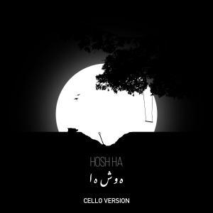Hosh Ha (Cello Version)