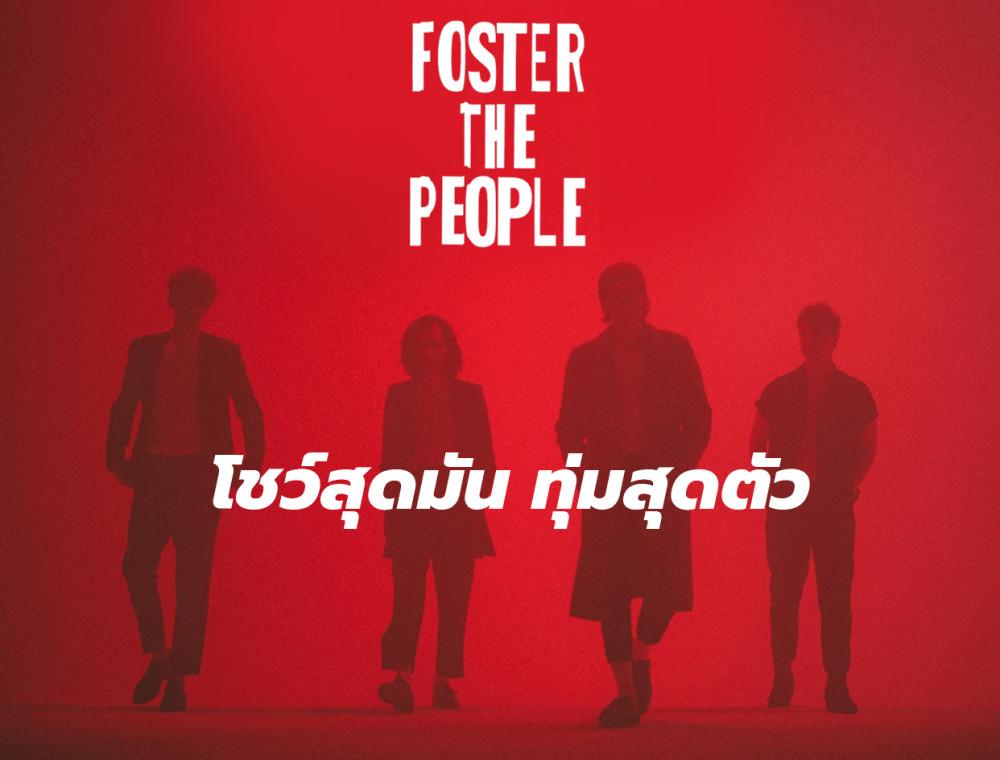 Foster the People โชว์สุดมัน ทุ่มสุดตัวทั้งนักดนตรีและคนดู