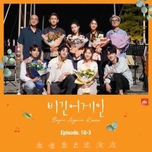 """Marvin Gaye (From The Original TV Show """"Begin Again Korea"""") Ep.10-3 (Live) dari Sohyang"""