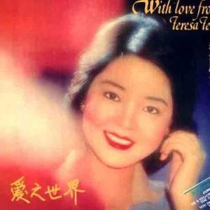收聽鄧麗君的Love Story歌詞歌曲