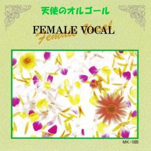 Angel's Music Box的專輯Female Vocal