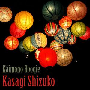 Album Kaimono Boogie from Kasagi Shizuko