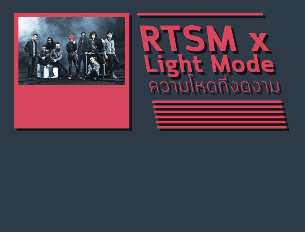 RTSM x Light Mode : ความโหดที่งดงาม