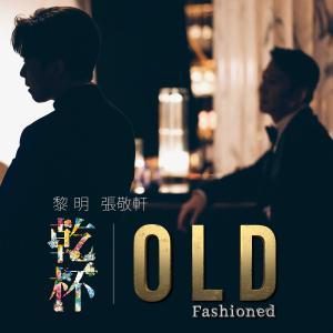 張敬軒的專輯乾杯Old Fashioned