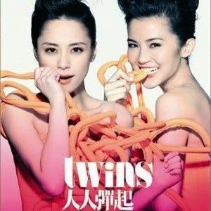 Twins的專輯人人彈起