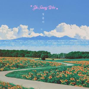 อัลบัม Walk ศิลปิน YU SEUNGWOO