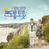 K.will Album Mendorong Totot OST Part.1 Mp3 Download