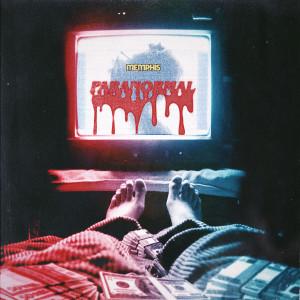 Album Paranormal from Memphis
