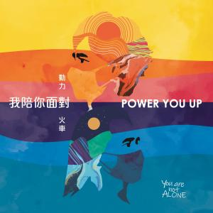 Album Power You Up from 动力火车