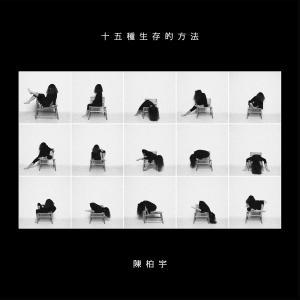陳柏宇的專輯十五種生存的方法-《埋班作樂》作品