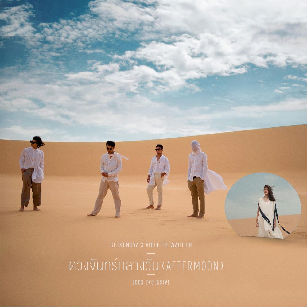 ฟังเพลงอัลบั้ม ดวงจันทร์กลางวัน (AFTERMOON) [JOOX Exclusive] - Single