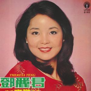鄧麗君的專輯演唱李逸之歌