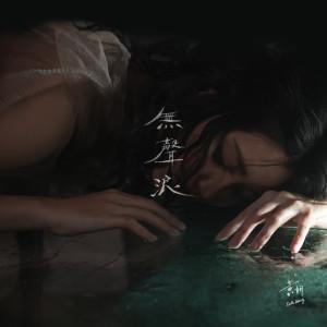 黃妍的專輯無聲浪