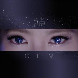 G.E.M. 鄧紫棋的專輯盲點