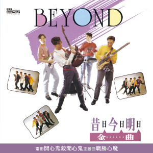 Beyond的專輯Xi Ri Jin Ri Ming Ri Jin Qu