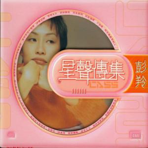 彭羚的專輯EMI 星聲傳集 彭羚
