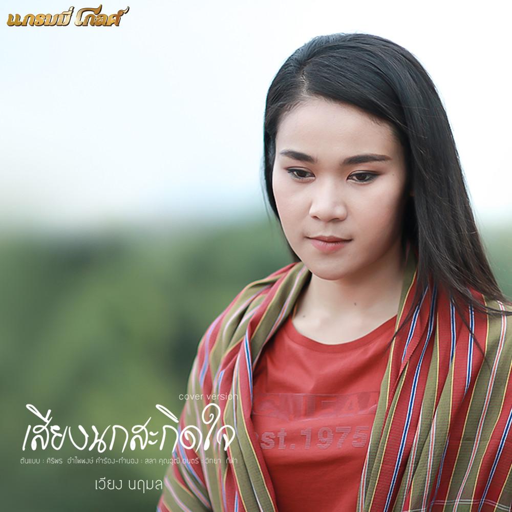 ฟังเพลงอัลบั้ม เสียงนกสะกิดใจ (Cover) - Single