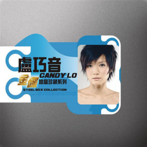 Album Steel Box Collection - Candy Lo from 卢巧音