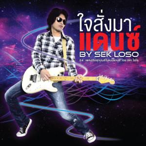 อัลบัม The Series Hit Album Vol.2 ศิลปิน Loso